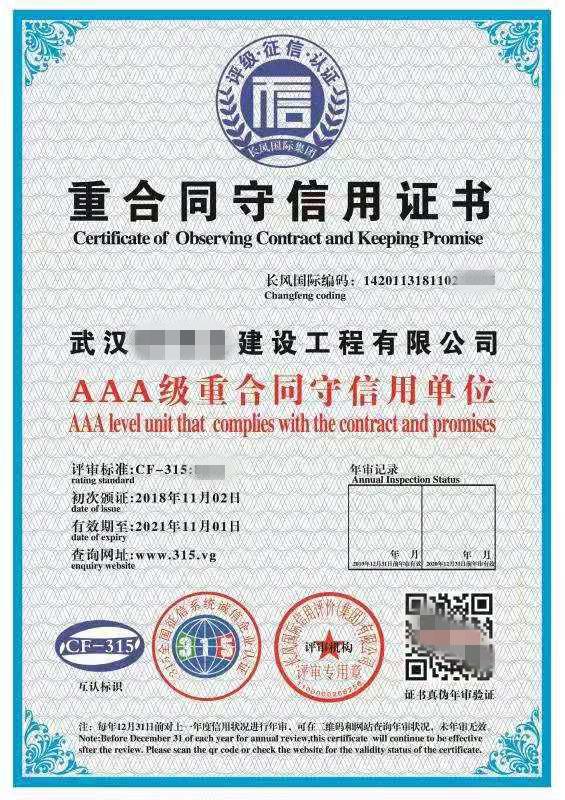 AAA级企业信用等级评价证书