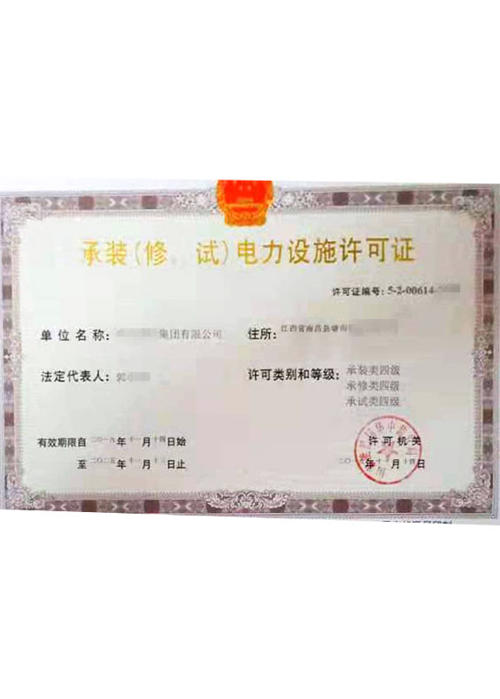 承装(修、试)电力设施许可证3