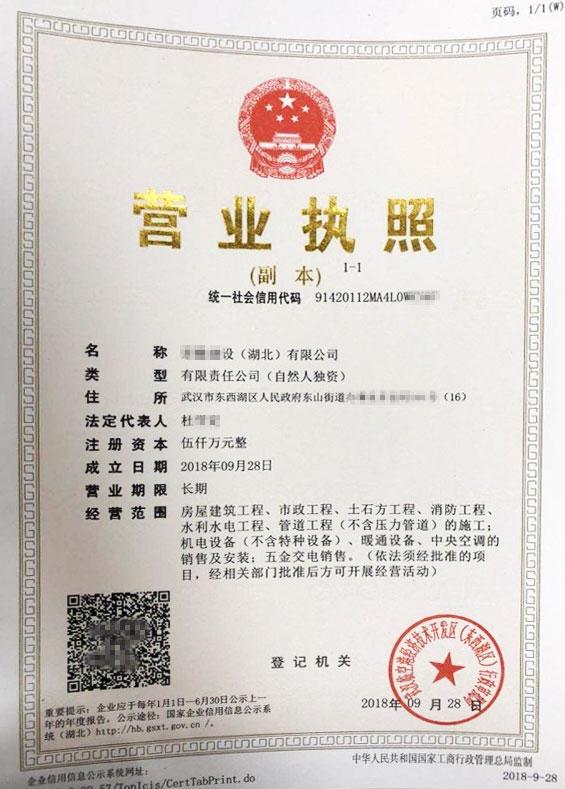 工商注册代理记账1