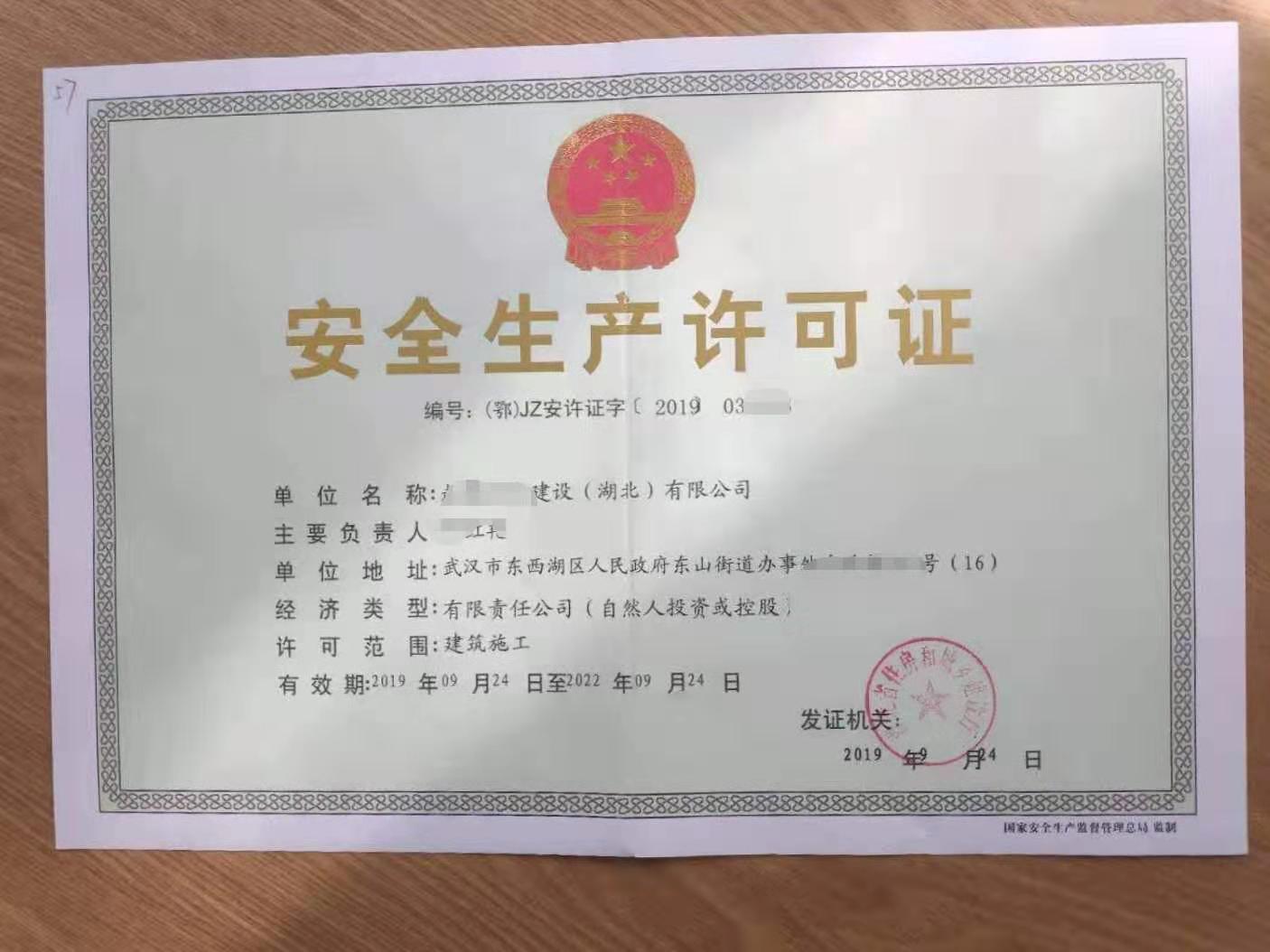 施工企业安全生产许可证